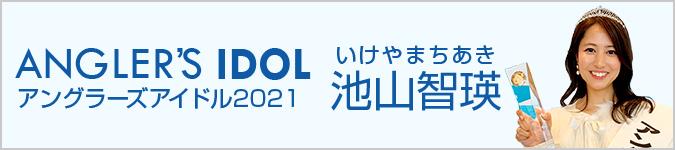 アングラーズアイドル2021 池山智瑛
