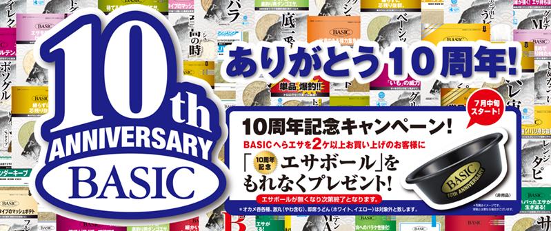 BASIC 10周年記念キャンペーン