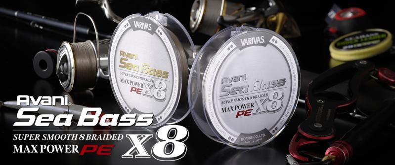 VARIVAS アバニ シーバスPE マックスパワー X8 シリーズ
