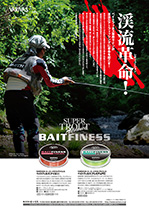 VARIVAS SUPER TROUT Advance BaitFinessシリーズ