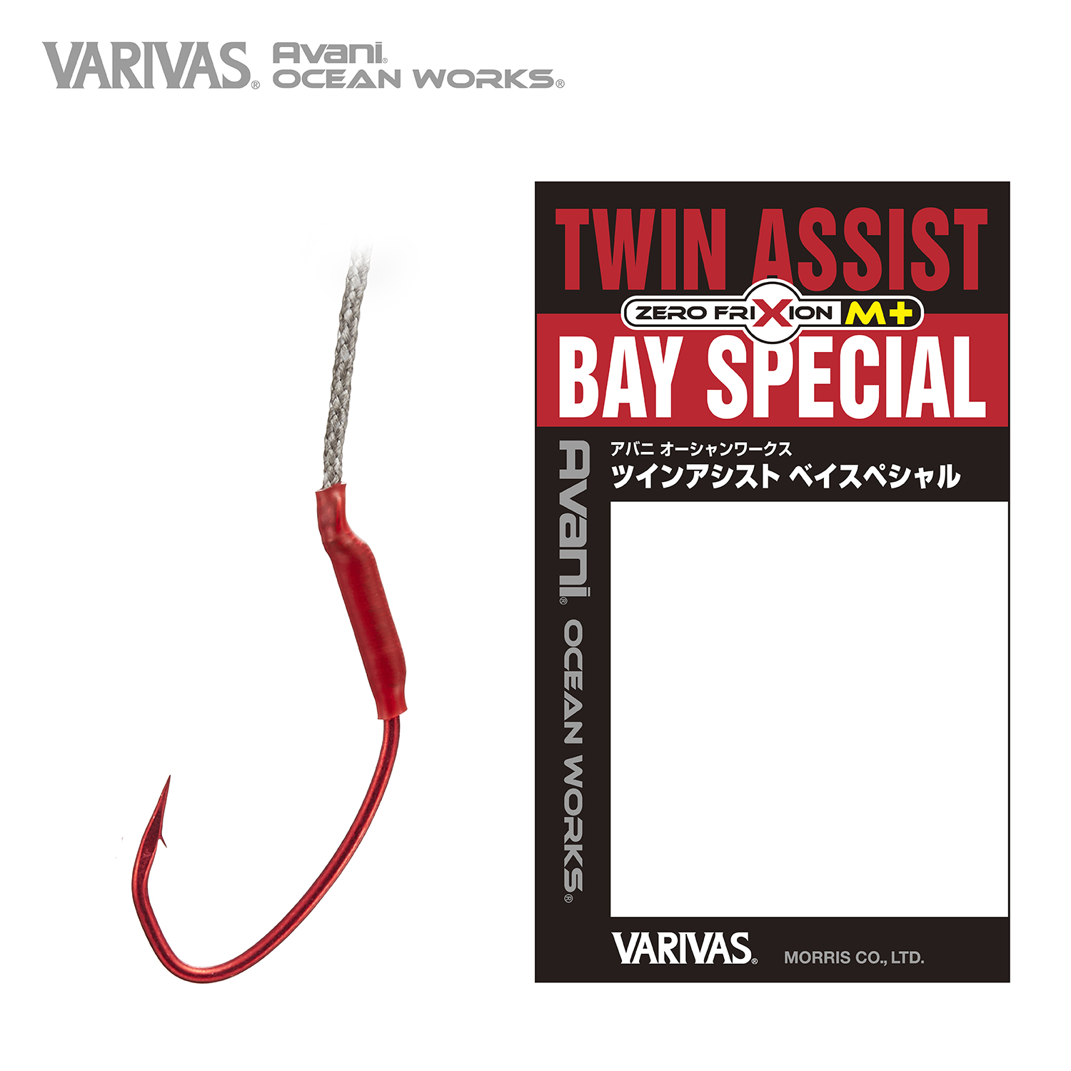 Avani OCEAN WORKS TWIN ASSIST