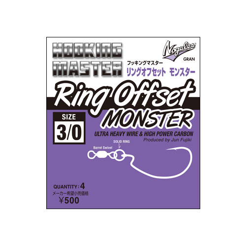 Nogales Hooking Master Ring Offset Monster (Ultra Heavy Wire)