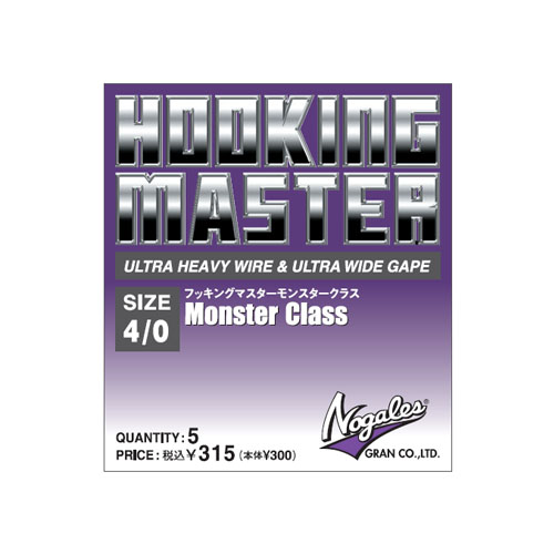 Nogales Hooking Master Monster Class (SUPER OFFSET/ULTRA HEAVY WIRE & HIGH POWER CARBON)
