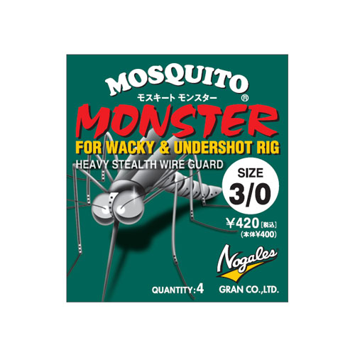 Nogales Mouquito Monster (FOR WACKY & UNDERSHOT RIG)