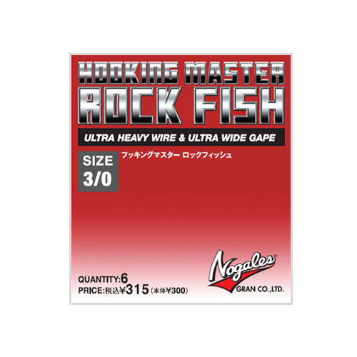 Nogales Hooking Master Rock Fish (Ultra Heavy Wire & Ultra Wide Gape )