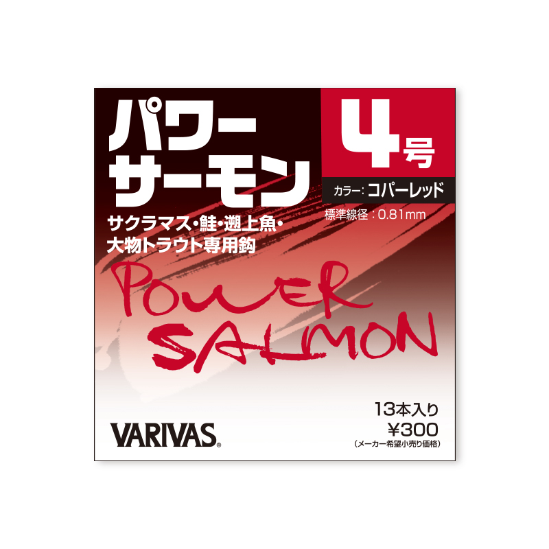 Power Salmon