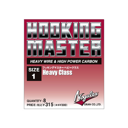 Nogales フッキングマスターヘビークラス(HEAVY WIRE & HIGH POWER CARBON)